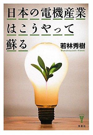 日本の電機産業はこうやって蘇る (洋泉社BIZ)の詳細を見る