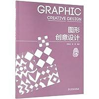 图形创意设计
