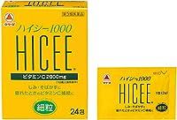 【第3類医薬品】ハイシー1000 24包 ×7