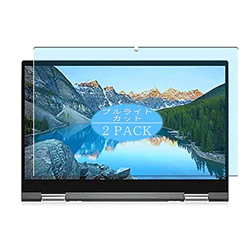 Vaxson 2-Pack Anti Blue Light Screen Protector, compatible with Dell Inspiron 7000 7506 2-in-1 15.6', Blue Light Blocking Film TPU Guard [ NOT Tempered Glass ]