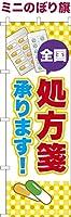 卓上ミニのぼり旗 「処方箋承ります3」 短納期 既製品 13cm×39cm ミニのぼり