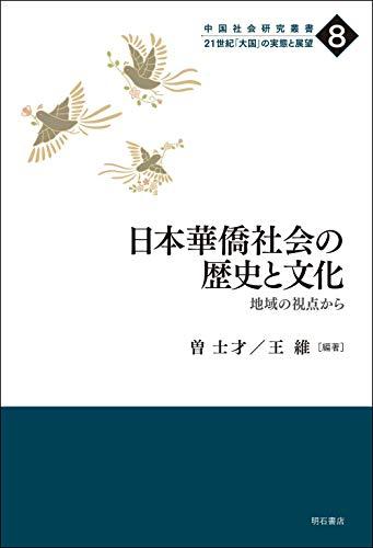 日本華僑社会の歴史と文化――地域の視点から (中国社会研究叢書 21世紀「大国」の実態と展望)
