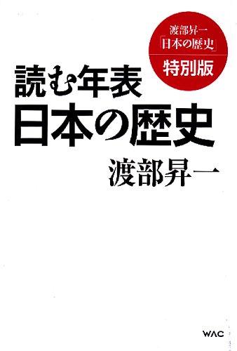 読む年表 日本の歴史 (渡部昇一「日本の歴史」) - 渡部昇一