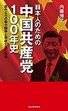日本人のための中国共産党100年史: 血みどろの権力闘争と覇権主義の実相