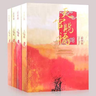 Juego de 4 libros de fantasía china de ficción de Tian Guan Ci Fu libro escrito por Mo Xiang Tong Chou