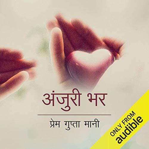 Anjuri Bhar [Unfulfilled] cover art