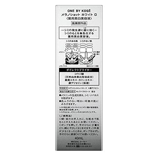 ONEBYKOSE(ワンバイコーセー)【医薬部外品】メラノショットホワイトD(レギュラー)美容液無色40mL