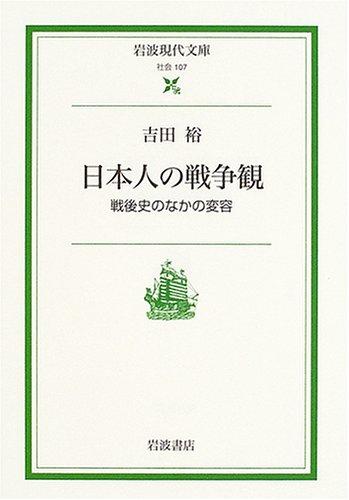 日本人の戦争観: 戦後史のなかの変容 (岩波現代文庫)