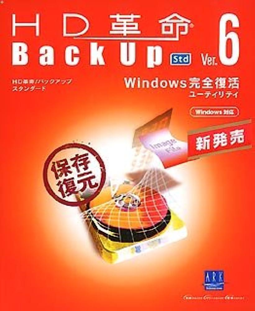 アルコーブ衝撃アンプHD革命/BackUp Ver.6 Std