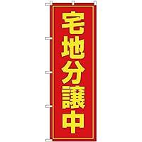 【2枚セット】のぼり 宅地分譲中 OK-27(宅配便)【宅配便】 のぼり 看板 ポスター タペストリー 集客 [並行輸入品]