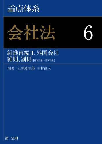 論点体系 会社法 6 組織再編Ⅱ、外国会社、雑則、罰則