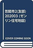 笠間市2(友部) 202003 (ゼンリン住宅地図)