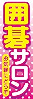 のぼり旗スタジオ のぼり旗 囲碁サロン001 大サイズ H2700mm×W900mm