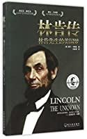 Lincoln the Unknown (Chinese Edition)