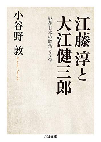 江藤淳と大江健三郎 ──戦後日本の政治と文学 (ちくま文庫)