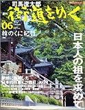 週刊 「 司馬遼太郎 街道をゆく 」 6号 3/6号 韓のくに紀行 [雑誌]