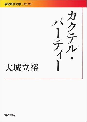 カクテル・パーティー (岩波現代文庫)