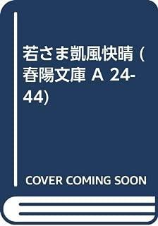 若さま凱風快晴 (春陽文庫 A 24-44)