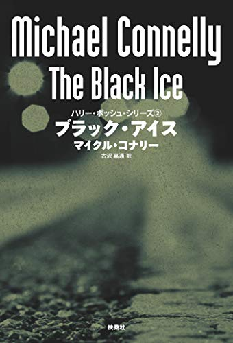 ブラック・アイス ハリー・ボッシュ・シリーズ(2) (扶桑社BOOKSミステリー)