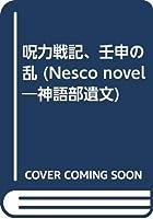 呪力戦記、壬申の乱 (Nesco novel―神語部遺文)