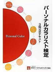 パーソナルカラリスト検定 3級公式テキスト:色彩資格