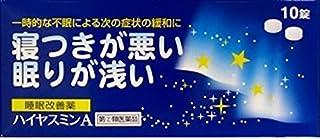 【指定第2類医薬品】ハイヤスミンA 10錠