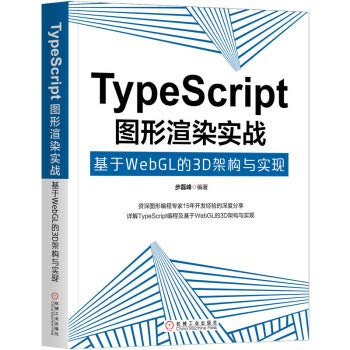 TypeScript graphics rendering combat: and implementation of WebGL-based 3D architecture(Chinese Edition)