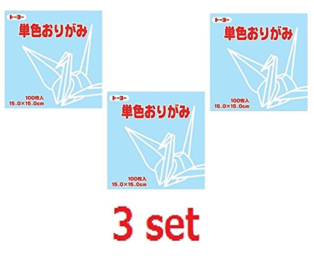 3 x Toyo Origami Paper Single Color - Pale Light Blue - 15cm, 100 Sheets each