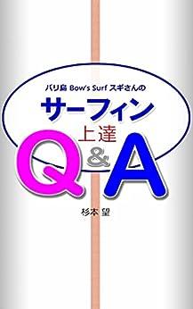 [杉本望, みちえ]のバリ島 Bow's Surf スギさんのサーフィン上達 Q&A (ボウズサーフ)