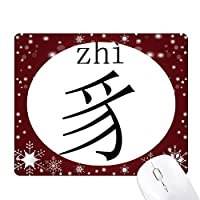 中国語の文字成分志 オフィス用雪ゴムマウスパッド