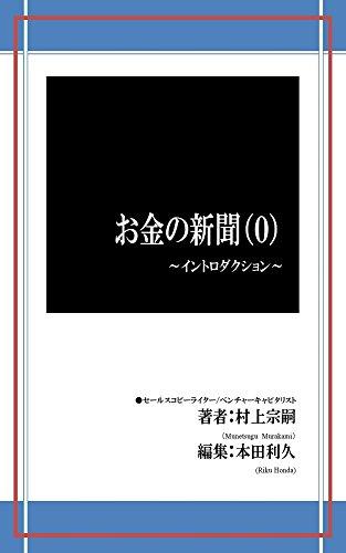 [村上宗嗣, 本田利久]のお金の新聞 (0): イントロダクション