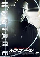 ホステージ [DVD]