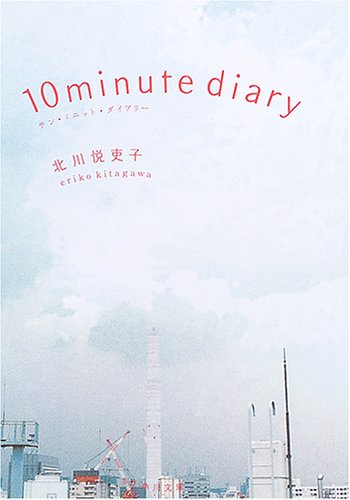 10 minute diary テン・ミニット・ダイアリー (角川文庫)の詳細を見る