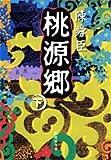 桃源郷 下 (集英社文庫)