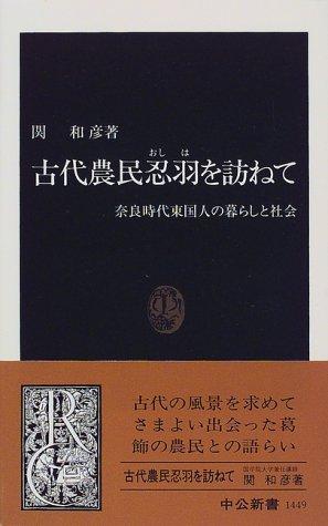 古代農民忍羽を訪ねて―奈良時代東国人の暮らしと社会 (中公新書)