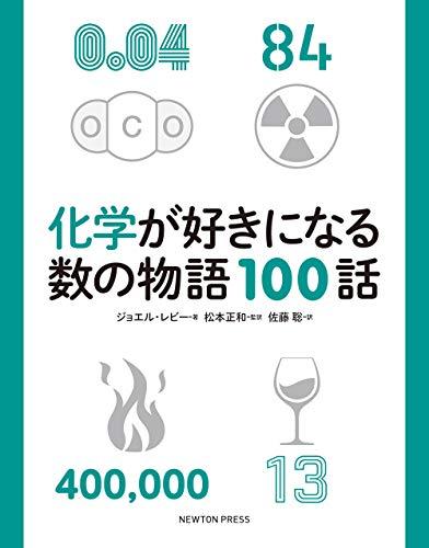 化学が好きになる数の物語100話