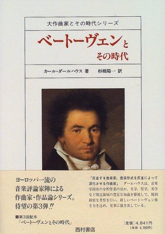 ベートーヴェンとその時代 (大作曲家とその時代シリーズ)の詳細を見る