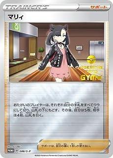 ポケモンカードゲーム PK-S-P-086 マリィ