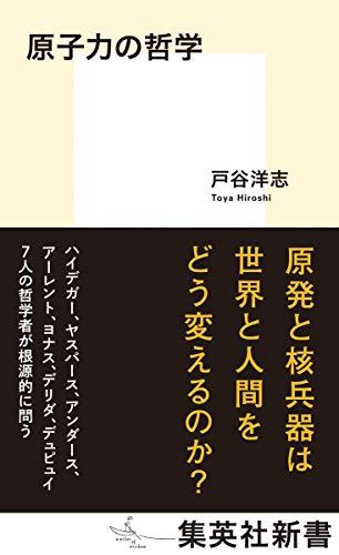原子力の哲学 (集英社新書)