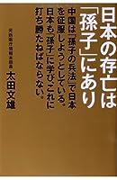 日本の存亡は「孫子」にあり