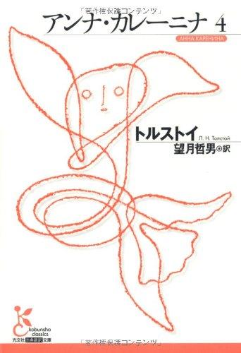アンナ・カレーニナ〈4〉 (光文社古典新訳文庫)