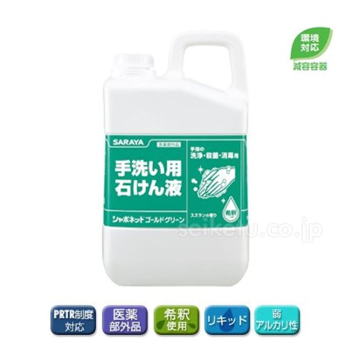 つまらない侵入する有益な【清潔キレイ館】サラヤ シャボネットゴールドグリーン(3kg)