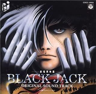 劇場用映画 BLACK JACK オリジナルサウンドトラック