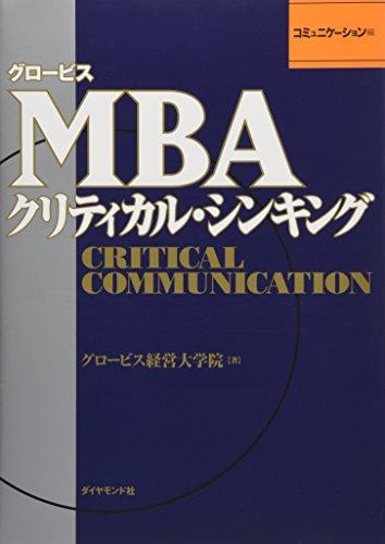 グロービスMBAクリティカル・シンキング コミュニケーション編