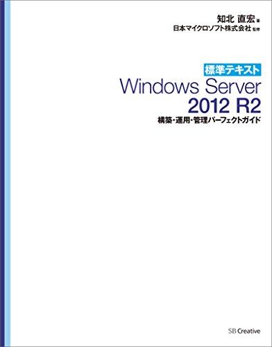 標準テキスト Windows Server 2012 R2 構築・運用・管理パーフェクトガイド[固定版]