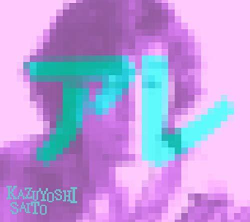 【早期購入特典あり】アレ(CD)(初回限定盤)(オリジナルクリアファイル付)
