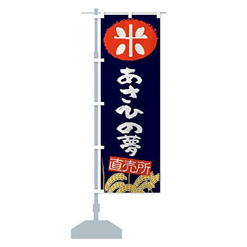 あさひの夢 のぼり旗 サイズ選べます(ハーフ30x90cm 左チチ)