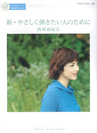 ピアノソロ 西村由紀江 「新・やさしく弾きたい人のために」