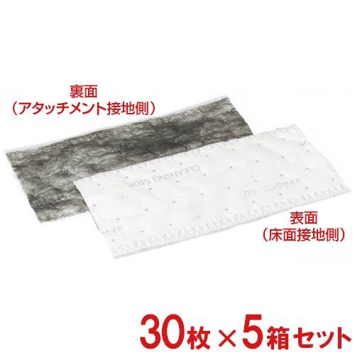 3M ウエットディスポーザブル モップ ガンコな油汚れ用 Sサイズ 115×250mm 30枚×5箱セット