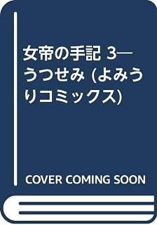 女帝の手記 3―うつせみ (よみうりコミックス)